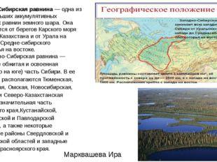Марквашева Ира Западно-Сибирская равнина — одна из самых больших аккумулятивн