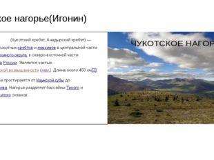 Чуко́тское наго́рье (Чукотский хребет, Анадырский хребет) — система средневыс