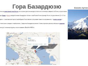 Гора Базардюзю Бозоян Артем Базардюзю широко известна как самая южная точка