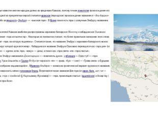 Илья Сорокин Эльбрус с древности был известен многим народам далеко за предел