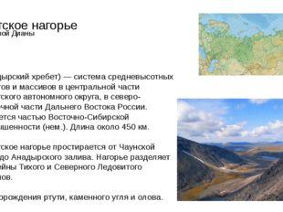 Чукотское нагорье Чуко́тское наго́рье Чукотский хребет (Анадырский хребет) —