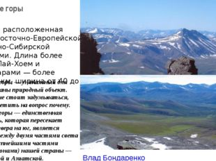 Уральские горы Ура́льские го́ры — горная система, расположенная между Восточн