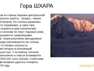 Альберт Мут Красивейшая из горных вершин центральной части Кавказского хребта
