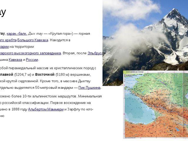 Дыхтау Дыхта́у (Дых-тау, карач.-балк. Дых тау — «Крутая гора») — горная верши...