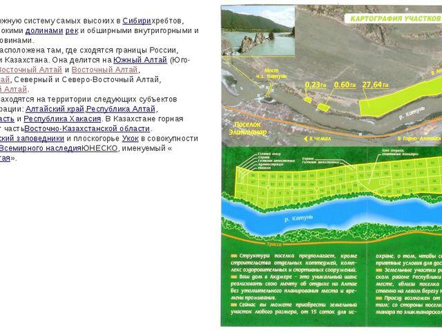 Алтайские горы- представляют сложную систему самых высоких в Сибирихребтов,...