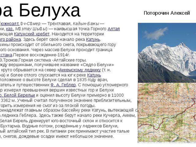 Гора Белуха Гора Белу́ха (южноалт. Ӱч-Сӱмер — Трёхглавая, Кадын-Бажы — Вершин...