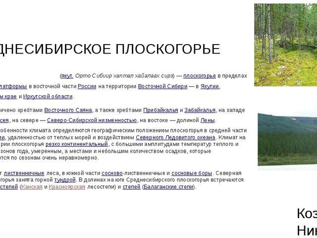 СРЕДНЕСИБИРСКОЕ ПЛОСКОГОРЬЕ Среднесиби́рское плоского́рье (якут. Орто Сибиир...