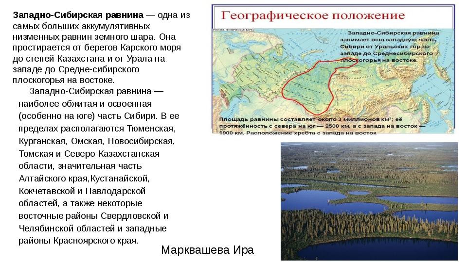 Марквашева Ира Западно-Сибирская равнина — одна из самых больших аккумулятивн...