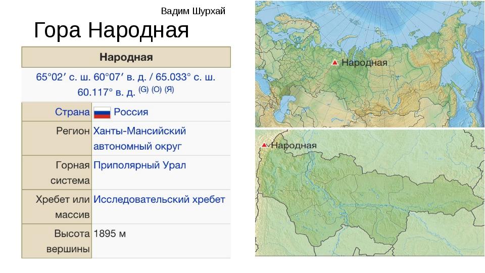 Вадим Шурхай Гора Народная