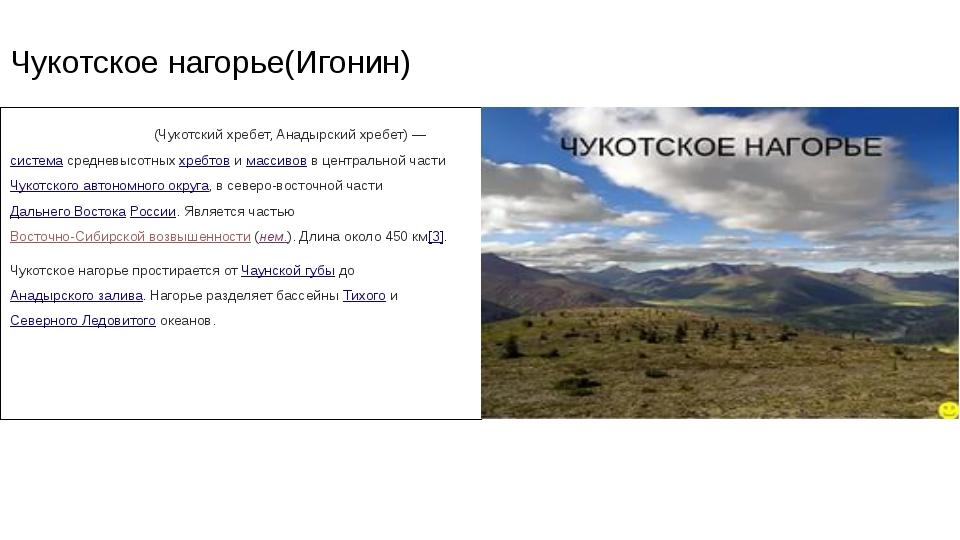 Чуко́тское наго́рье (Чукотский хребет, Анадырский хребет) — система средневыс...