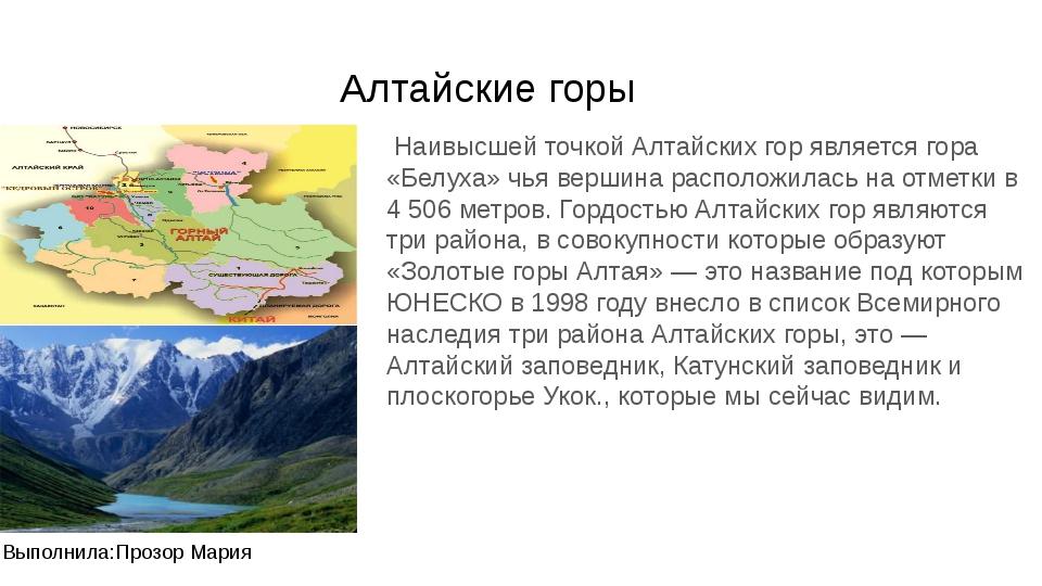 Алтайские горы Наивысшей точкой Алтайских гор является гора «Белуха» чья вер...