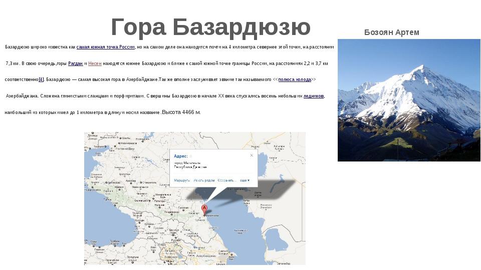Гора Базардюзю Бозоян Артем Базардюзю широко известна как самая южная точка...