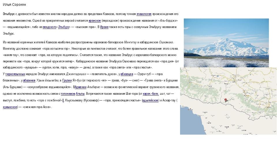 Илья Сорокин Эльбрус с древности был известен многим народам далеко за предел...