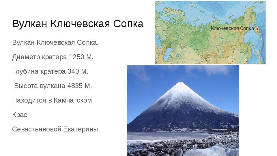 Вулкан Ключевская Сопка Вулкан Ключевская Сопка. Диаметр кратера 1250 М. Глуб...