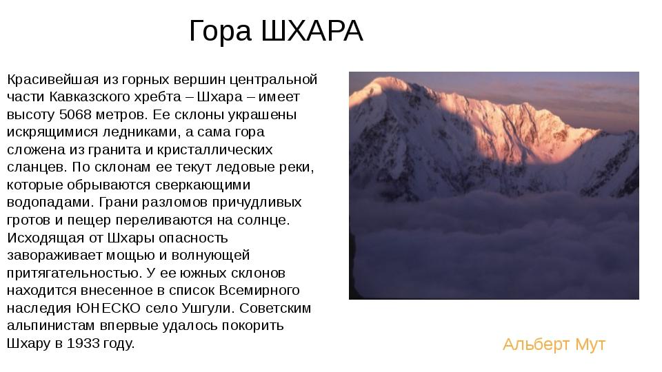 Альберт Мут Красивейшая из горных вершин центральной части Кавказского хребта...