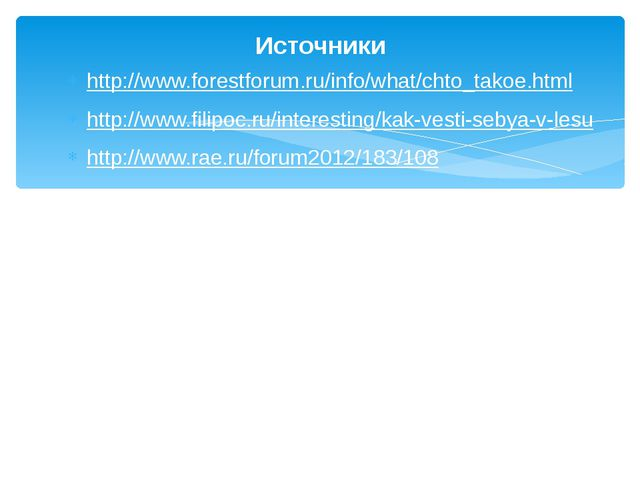 http://www.forestforum.ru/info/what/chto_takoe.html http://www.filipoc.ru/int...