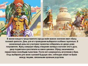 В жизни каждого представителя народа майя важное значение имел обряд половой