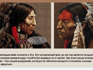 Гибель цивилизации майя относится к XI в. Этот исторический факт до сих пор я