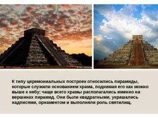 К типу церемониальных построек относились пирамиды, которые служили основание