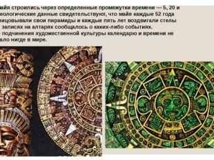 Здания у майя строились через определенные промежутки времени — 5, 20 и 50 ле