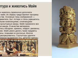 Скульптура и живопись Майя Скульптура и живописьгармонично дополняли архитек
