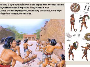 Особым занятием в культуре майя считалась игра в мяч, которая носила религиоз