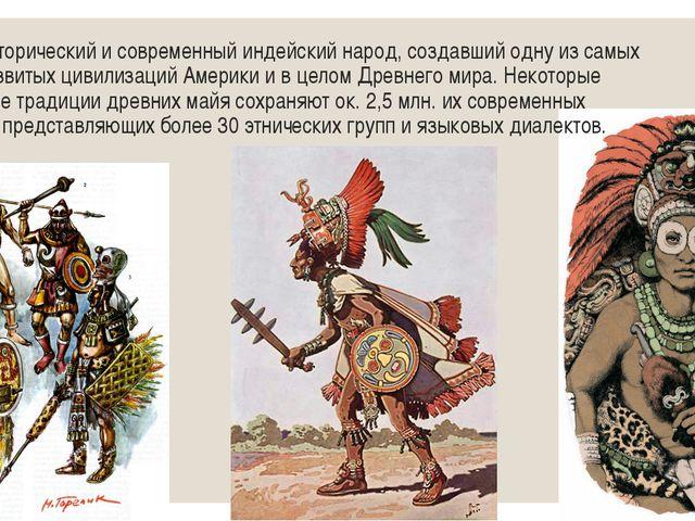 МАЙЯ,исторический и современный индейский народ, создавший одну из самых выс...