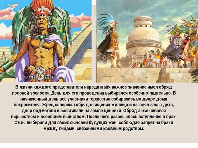 В жизни каждого представителя народа майя важное значение имел обряд половой...