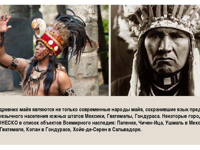 Потомками древних майя являются не только современные народы майя, сохранивши...
