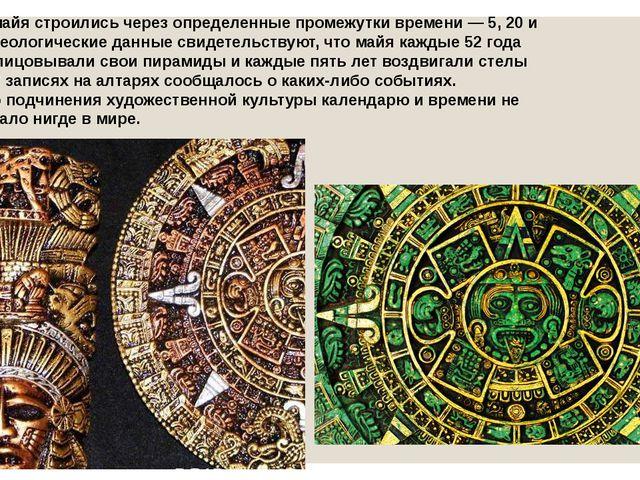 Здания у майя строились через определенные промежутки времени — 5, 20 и 50 ле...