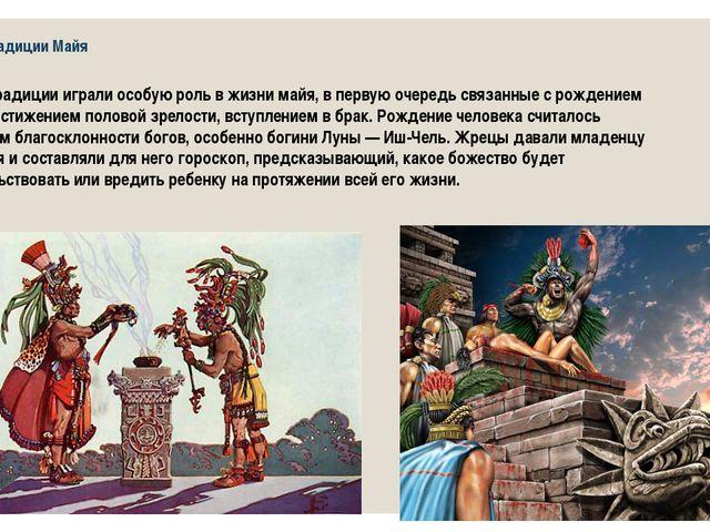 Обычаи и традиции Майя Обычаи и традиции играли особую роль в жизни майя, в п...