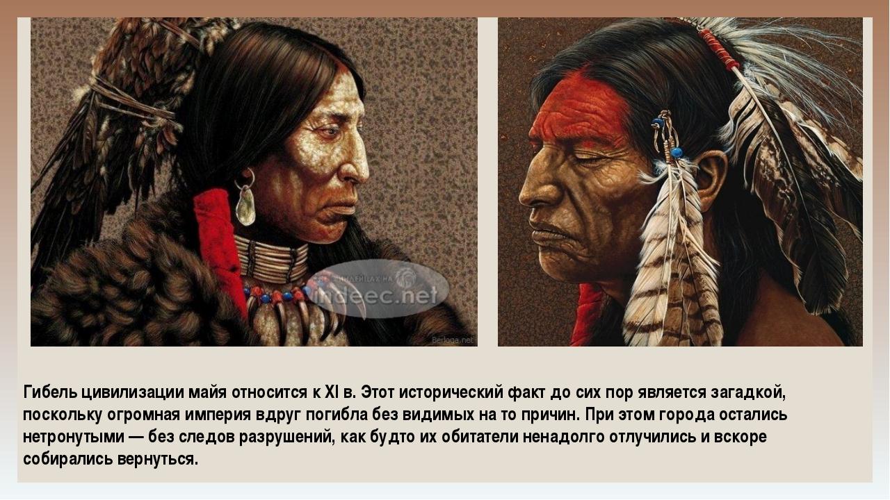 Гибель цивилизации майя относится к XI в. Этот исторический факт до сих пор я...