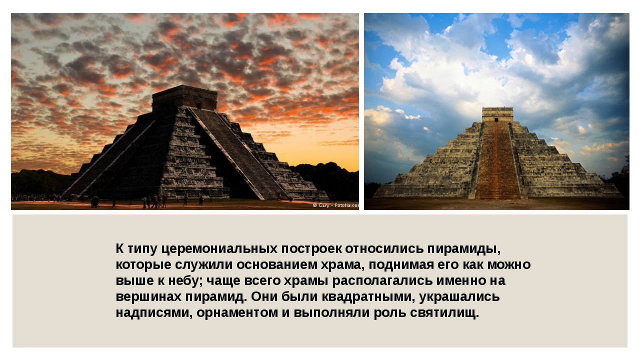 К типу церемониальных построек относились пирамиды, которые служили основание...