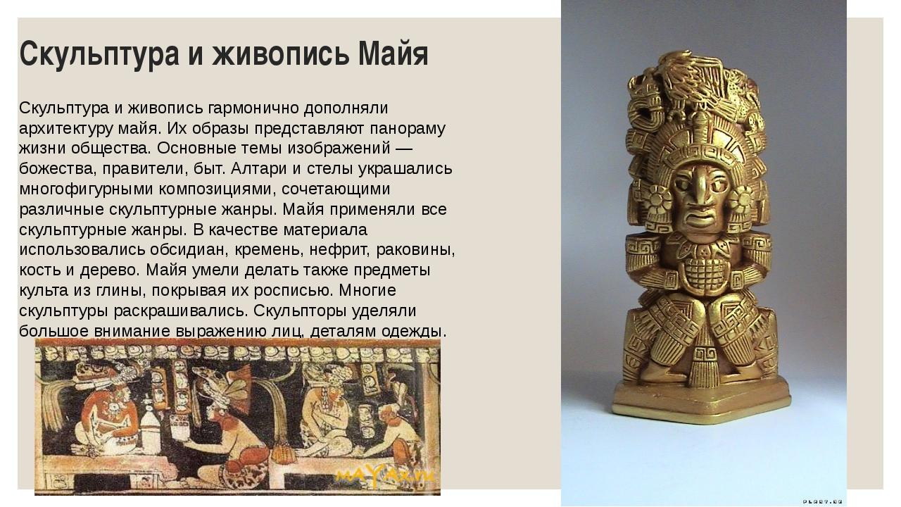 Скульптура и живопись Майя Скульптура и живописьгармонично дополняли архитек...