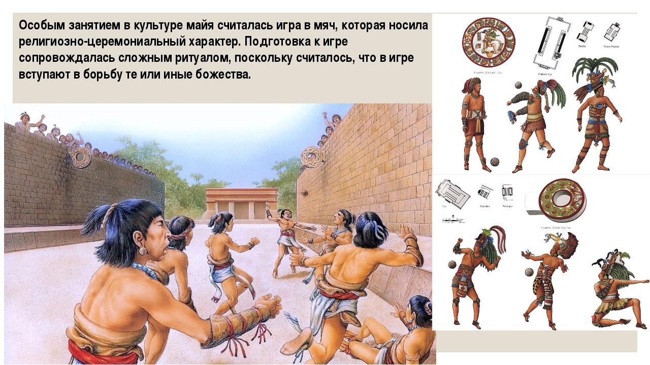 Особым занятием в культуре майя считалась игра в мяч, которая носила религиоз...