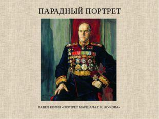 ПАРАДНЫЙ ПОРТРЕТ ПАВЕЛ КОРИН «ПОРТРЕТ МАРШАЛА Г. К. ЖУКОВА»