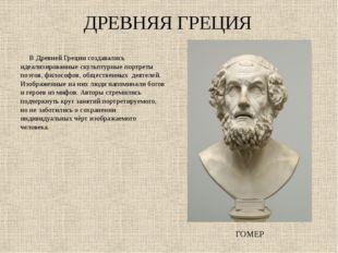 ДРЕВНЯЯ ГРЕЦИЯ В Древней Греции создавались идеализированные скульптурные п