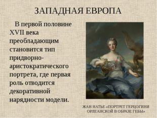 ЗАПАДНАЯ ЕВРОПА В первой половине XVII века преобладающим становится тип прид