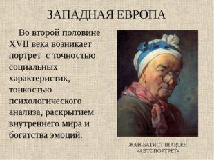 ЗАПАДНАЯ ЕВРОПА Во второй половине XVII века возникает портрет с точностью с