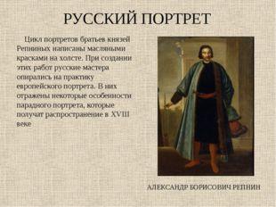 РУССКИЙ ПОРТРЕТ Цикл портретов братьев князей Репниных написаны масляными кра