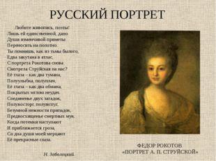 РУССКИЙ ПОРТРЕТ Любите живопись, поэты! Лишь ей единственной, дано Души измен