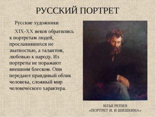 РУССКИЙ ПОРТРЕТ Русские художники XIX-XX веков обратились к портретам людей,
