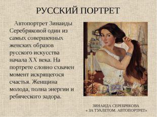 РУССКИЙ ПОРТРЕТ Автопортрет Зинаиды Серебряковой один из самых совершенных же