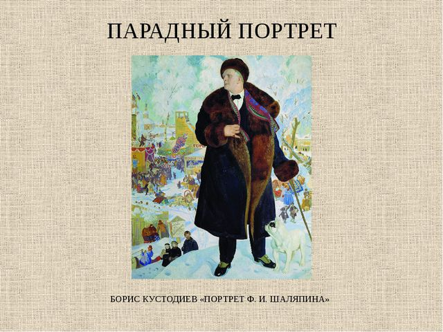 ПАРАДНЫЙ ПОРТРЕТ БОРИС КУСТОДИЕВ «ПОРТРЕТ Ф. И. ШАЛЯПИНА»
