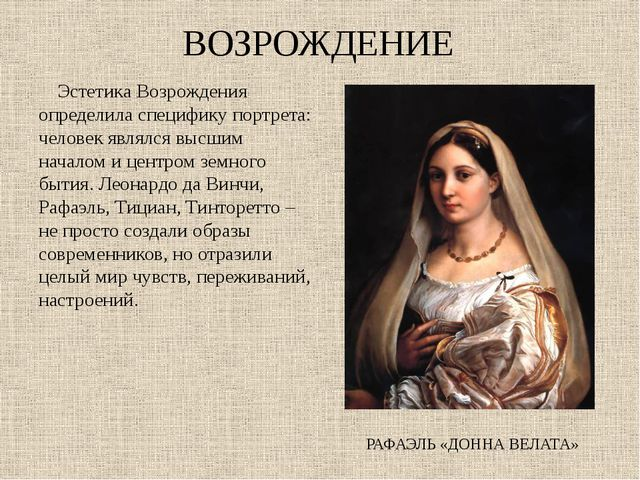 ВОЗРОЖДЕНИЕ Эстетика Возрождения определила специфику портрета: человек явля...
