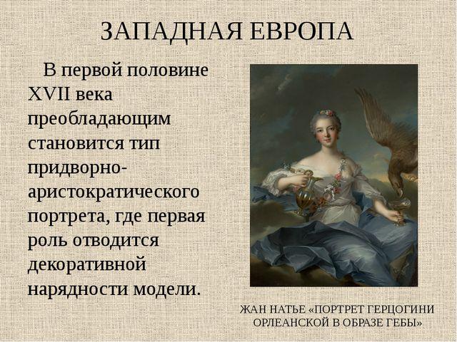 ЗАПАДНАЯ ЕВРОПА В первой половине XVII века преобладающим становится тип прид...