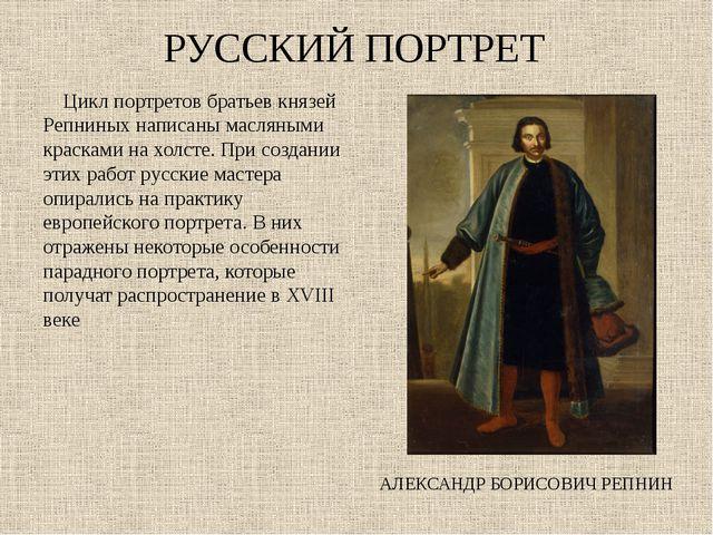 РУССКИЙ ПОРТРЕТ Цикл портретов братьев князей Репниных написаны масляными кра...
