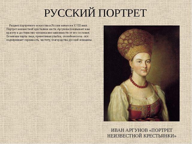 РУССКИЙ ПОРТРЕТ Расцвет портретного искусства в России начался в XVIII веке....