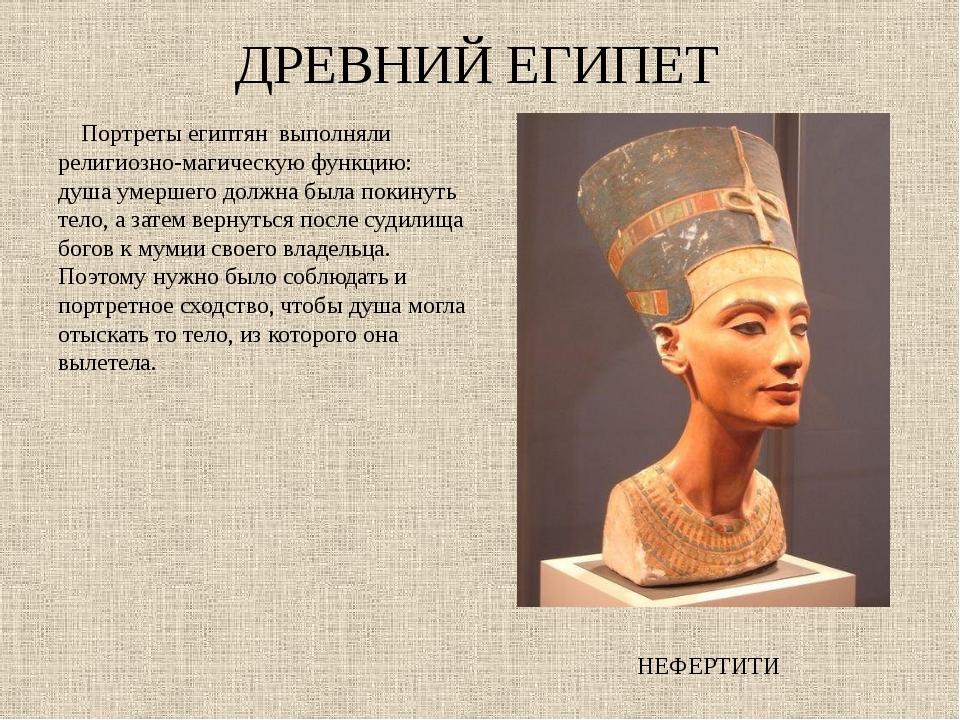 ДРЕВНИЙ ЕГИПЕТ Портреты египтян выполняли религиозно-магическую функцию: душа...