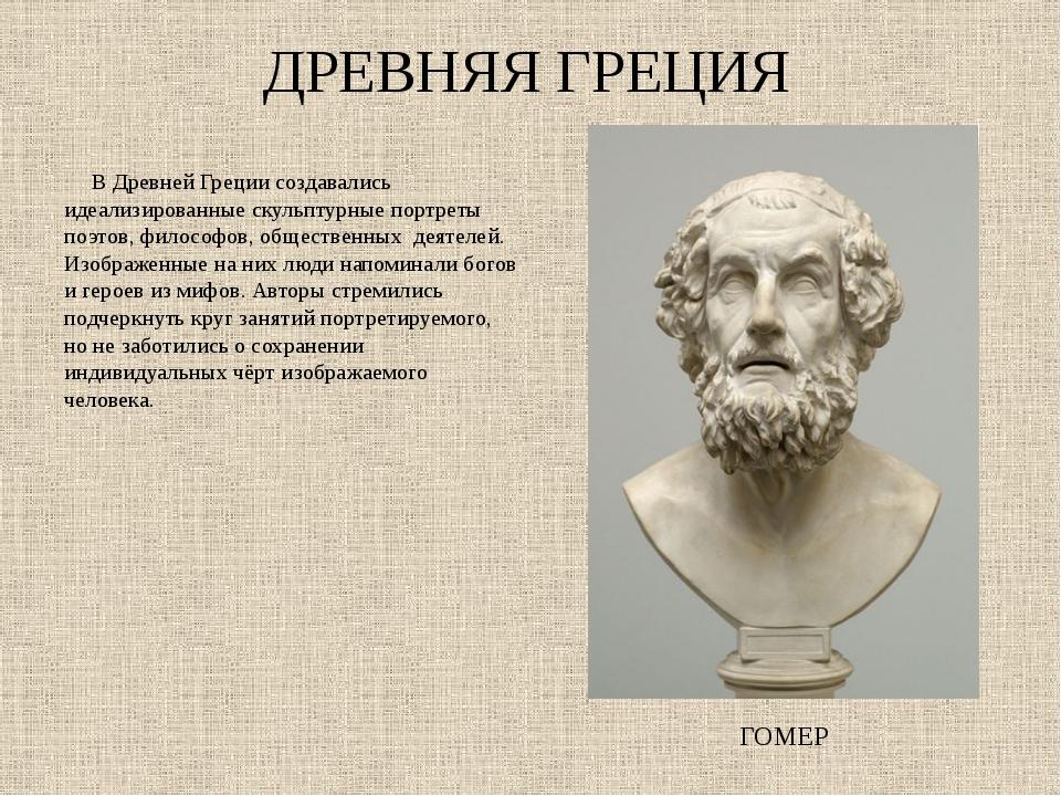 ДРЕВНЯЯ ГРЕЦИЯ В Древней Греции создавались идеализированные скульптурные п...